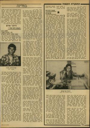 העולם הזה - גליון 2180 - 13 ביוני 1979 - עמוד 78   החוקרת הקטנה (המשך מעמוד )71 רה ואחרי המישפט. יש להן בעיות בבית, עם המישפחה, אני הולכת אליהן הביתה ומנסה להסביר, לעזור, עד כמה שהסמכויות שלי כשוטרת מרשות לי.