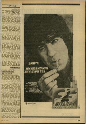 העולם הזה - גליון 2180 - 13 ביוני 1979 - עמוד 80   במדינה (המשך מעמוד )78 עושים, הייתי עושה. הלכו מכות׳ הלכתי מכות, עישנו סמים, עישנתי סמים. שיתנו צ׳אנם .״אז פגשתי בחורה שאהבתי אותה. האח שלה היה שוטר. עזבתי את