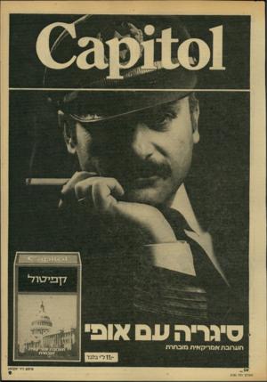 העולם הזה - גליון 2180 - 13 ביוני 1979 - עמוד 9  