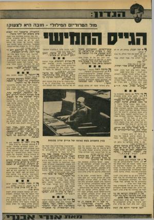העולם הזה - גליון 2181 - 20 ביוני 1979 - עמוד 33 | הפרובוקציה של אריק שרון בכנסת דומה לפרובוקציה שלו באלון־מורה. … יתכן שלא יזכור את אריק שרון בכלל. … מישהו מפחיד. זה לא היה אריק שרון. זה היה מנחם כגין.