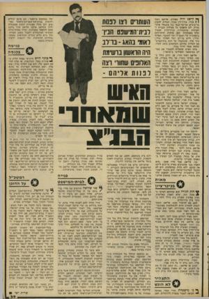 העולם הזה - גליון 2182 - 27 ביוני 1979 - עמוד 40 | גם במשפט שניהל נגד התנחלות בית־אל, שהוקמה באל־בירה, הפסיד. … גם בהתנחלות שילד, הפסיד אליאם חורי. … מיד לאחר החלטת הממשלה על ההתנחלות.