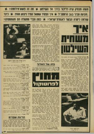 העולם הזה - גליון 2184 - 11 ביולי 1979 - עמוד 27 | חרקנו שיניים. יוסי שריד דיבר על העניין בעקיפין מעל הדוכן. … יוסי שריד: זה לא היה בלהט המילחמה ! … יוסי שריד: מי שרצח שבויים הוא פושע־מילחמה.