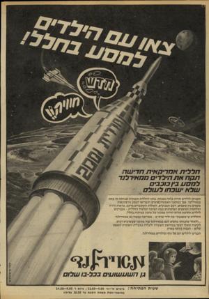 העולם הזה - גליון 2184 - 11 ביולי 1979 - עמוד 36   כוכבים שלח ישבח 1ל שלם העניקו לילדים חוויה בלתי נשכחת. בואו לחללית הענקית שנחתה זה עתה במאירלנד. … רעש המנועים, הקולות הקוסמיים ברקע, מראות הירח ומלחמות