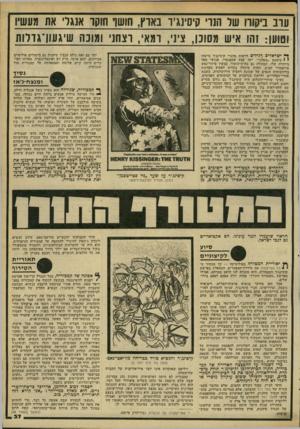 העולם הזה - גליון 2184 - 11 ביולי 1979 - עמוד 37 | קיסינג׳ר היה מטרה להפגנות השוביניסטים של חרות וגוש־אמונים. … הבקשה הועברה להנרי קיסינג׳ר, הנשיא החדש של המועצה־לביטחון־לאומי. … קיסינג׳ר הצליח לנטרל את המועצה