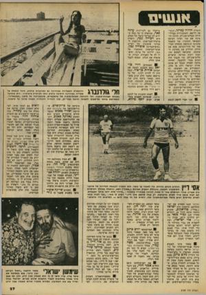 העולם הזה - גליון 2185 - 18 ביולי 1979 - עמוד 27   מתברר כי עתליה, המתגוררת כמו אמה בארצות-הברית, נשואה לצעיר אנגלי הנושא את שם הקומי קאי המפורסם, והיא יחד עם בעלה ואמה הגיעו לביקור מולדת קצר. 81 באותו היום שבו