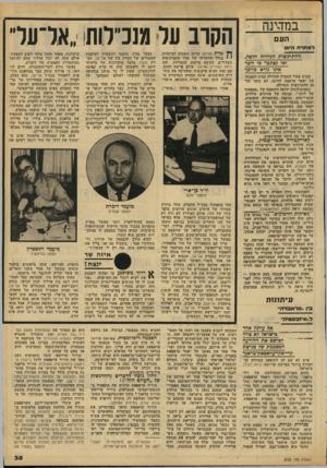 העולם הזה - גליון 2185 - 18 ביולי 1979 - עמוד 35 | בין השאר שאל אותו המראיין, יעקוב אגמון, על פרשת קרייסקי-ערפאת. … בגדאד השתרעו על סעיפים רבים, הודעת קרייסקי־בראנד-עראפאת היא קצרה ביותר. הידר. … מאד את היד ר