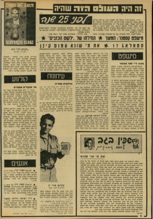 העולם הזה - גליון 2185 - 18 ביולי 1979 - עמוד 4 | ׳וקום הבזג נר סטאלאג * 17 את מ׳ שונאעמוסקינן ״העולם הזה״ 873 תאריך 15.7.54 : מישפט 1 4 0 0ל׳״ ותר מ או חר משלם־המיסים הישראלי המשיך לשלם, בשבוע שעבר, קרוב ל־