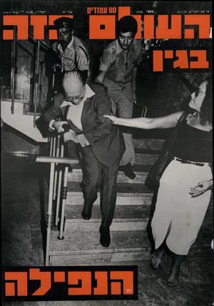 העולם הזה - גליון 2186 - 25 ביולי 1979