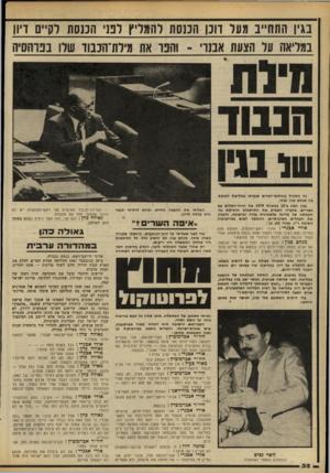 העולם הזה - גליון 2186 - 25 ביולי 1979 - עמוד 32 | בדבריו השמיע את הסיסמות הרגילות נגד הקמתה של מדינה פלסטינית בגדה וברצועה, והעלה את הפחדים השיגרתיים. … אם תגיש הצעה לסדר־היוס לדון בנושא של מדינה פלסטינית, אני