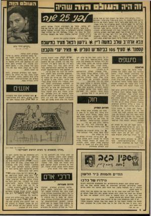 העולם הזה - גליון 2186 - 25 ביולי 1979 - עמוד 4 | גידעון רפאל לא זכר, או לפחות לא זכר היטב, את פרשת הדולרים. הוא ניצל את מעמדו כעד של ההגנה, והשתמט מכל תשובה ברורה.