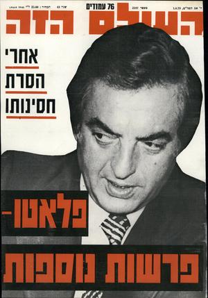 העולם הזה - גליון 2187 - 1 באוגוסט 1979