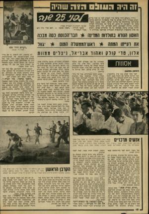 העולם הזה - גליון 2188 - 8 באוגוסט 1979 - עמוד 12   להכשיל את שליחותו של יואל ברנד שהביא עימו מהונגריה את הצעת הס.ס.