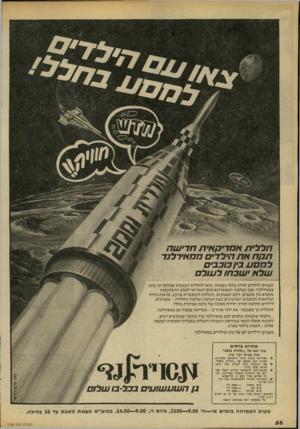 העולם הזה - גליון 2188 - 8 באוגוסט 1979 - עמוד 58   חללית אמריקאית חדישה תקח את הילדים תנזאירלנד שלא •שבחו לעולם העניקו לילדים חוויה בלתי נשכחת. בואו לחללית הענקית שנחתה זה עתה במאירלנד. … תחרות פרסים בנה דגם של