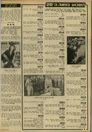 העולם הזה - גליון 2188 - 8 באוגוסט 1979 - עמוד 6 | הכתבה מתארת את הוריו של אהוד (אודי אדיב) ,שהורשע בעבירוו ביטחון נגד המדינה, והמגינים על בג: בתוקף היותו בנם. לפיד השווה אז אח הוריו של אודי אדיב לאלה של אדולך