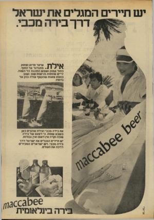 העולם הזה - גליון 2189 - 15 באוגוסט 1979 - עמוד 11 | י ש תיירים המגלים את ישראל דרך בירה מכבי. ? 1 1 X 1 * 1שיער פרוע וצחוק \ • 1 1 + 1מ תגלגל על החוף. כחול עמוק ו שמ ש החוגגת כל השנה. ידיים שזופות מגישות שוב