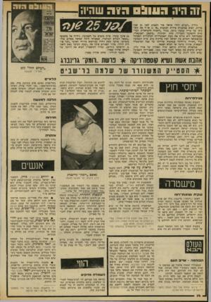 העולם הזה - גליון 2189 - 15 באוגוסט 1979 - עמוד 14 | 7ה היה הו1וב הו ה שהיה 25 גיליון ,,העולם הזה׳׳ שראה אור השבוע לפני 25 שנה בדיו? ,הביא במיסגרת סידרת הכתבות ״או — או את תוכניתו של פריץ שמעון נוימן, מנהל ״החברה