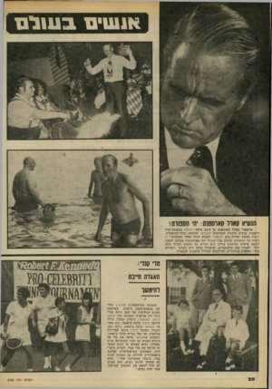 העולם הזה - גליון 2189 - 15 באוגוסט 1979 - עמוד 20 | א1111 ים בשלס הנשיא קארל סארססנס: יחי הספווט! פרופסור קאדל קארסטנס בן ה־ 64 נראה למעלה בתמונת-שרד רישמית כנשיא גרמניה המערבית ומשמאל בהופעה בלתי־מכופתרת. למטה