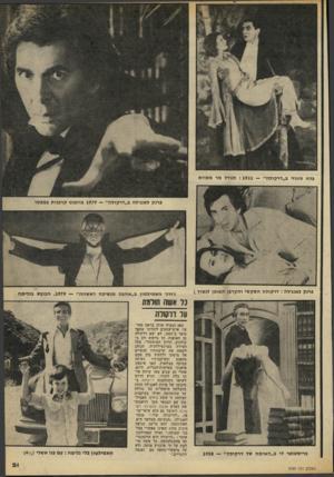 העולם הזה - גליון 2189 - 15 באוגוסט 1979 - עמוד 21 | בלה לוגוזי ב״דרקולה״ : 1931 -לגורל מר ממוות פרנק לאנג׳לה ב״דרקולה״ 1979 -מהפנט קרבנות במבטו פרנק לאנג׳לה: דרקולה הטקסי והקרבן המוכן לנשוך[, ג׳ורג׳ האמילטון
