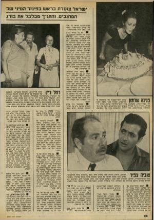 העולם הזה - גליון 2189 - 15 באוגוסט 1979 - עמוד 26 | ישראל צועדת בראש בפיגור המיני עול המחנכים. והתנין־ מבלבל את בורג פנינה שלמון אשת יחסי־חציבור של נית־מלון ב* תל־אניב, שמחה מאד באשר הגינו לה עונדי״המלון,