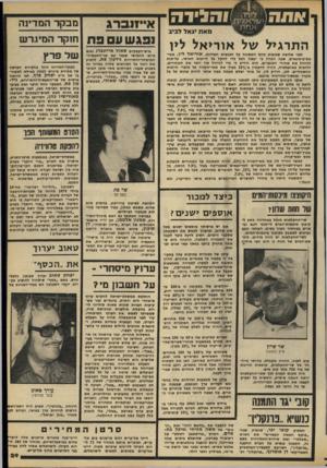 העולם הזה - גליון 2189 - 15 באוגוסט 1979 - עמוד 29 | ?אתה(ו ) 1ה?11*51 מאת יגא> לביב התרגיל של אוריאל ליו לפני שלושה שבועות כינס הממונה על הכנסות המדינה, או ריאל לין, מסי- בת־עיתונאים, שבה הכריז כי יעשה הכל כדי
