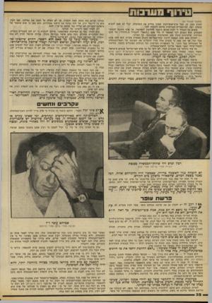 העולם הזה - גליון 2189 - 15 באוגוסט 1979 - עמוד 32 | (המשך מעמוד )31 שמגע מסוג זה, מצד איש־אופוזיציה שאינו מחייב את הממשלה, יכול לא פעם להביא תועלת רבה. ההיסטוריה הבריטית מלאה דוגמות לכך. משום כך הבהיר לי רבץ