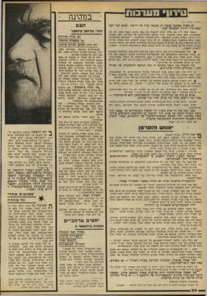 העולם הזה - גליון 2189 - 15 באוגוסט 1979 - עמוד 34 | טי ד! י 1 1 0 1 1 1 1 1 (המשך מעמוד )33 יש משהו פאתטי כגבר זה, שעבר עליו פה הרכה, ושלא למד דבר מנסיונות הזולת ומנסיונו שלו. כאשר שלח דיין את אריק שרון להשמיד