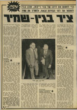 העולם הזה - גליון 2189 - 15 באוגוסט 1979 - עמוד 35 | נדי רחשם את דרנו שר עזו 11צמן, מונו 11ץ להתפטר עוד לפני תבח׳וות הבאות, ולהמליך את שמץ־ שנים, משנת ,1936 ועזב את האצ״ל יחד עם מקימי לח״י. הוא הצטרף לחרות ולחיים