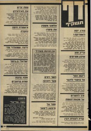 העולם הזה - גליון 2189 - 15 באוגוסט 1979 - עמוד 39 | נגד ההאשמות שהועלו נגדו בספר־זיכרונותיו של יצחק רבין, הפיצה יד אלמונית במערכות העיתונים קטע ׳מיונזני שרת, שבו התייחס ראש־הממשלה לשעבר לאישיותו של פרס. הציטטה,