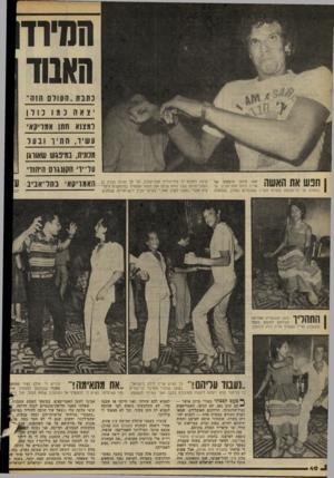 העולם הזה - גליון 2189 - 15 באוגוסט 1979 - עמוד 40 | המירד האבוד כתבת ״ה סול ס הזה׳ יצאהכמ1 נזלו למצוא חתן אמריקאי עשיר, החיוו;נו 1ל מכונית, בומיפגש שאורגן על־ י ד הקונגרס היהודי ^ מתד־אביב 0 1פ ש 0 0 1 | התפלח