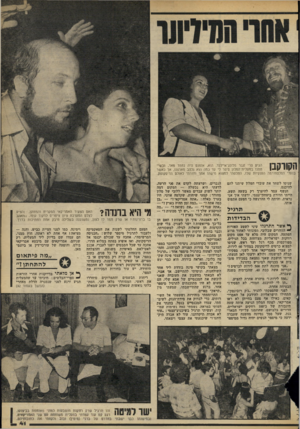 העולם הזה - גליון 2189 - 15 באוגוסט 1979 - עמוד 41 | הגיע פרי זגנר מלונג־איילנד. הוא, אומנם היה נחמד מאד, ובשי־ חתנו במעלית־המלון סיפר לי עד כמה הוא נלהב מארצנו, אך כאשר בנעלי הפלטפורמה הענקיות שלו, החלטתי למצוא