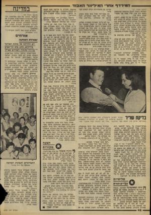 העולם הזה - גליון 2189 - 15 באוגוסט 1979 - עמוד 42 | המירידף אחר המיליונר האפור (המשך מעמוד )41 המציאה זיקנתי לתוכה מתנשפת ומתנשמת. השטח היה פנוי. מולי עמדו שני האמריקאים, כולם שלי. הושטתי בזהירות את ידי האחת,