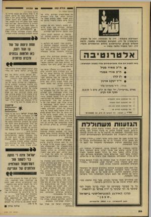 העולם הזה - גליון 2189 - 15 באוגוסט 1979 - עמוד 56 | עוד קטן האמיתות מתגלות: דייו על הממשלה, רביו על המערך, רובינשטיין על ידין. המערכת המפלגתית במשבר, גדושה שועלים קטנים, קרייריסטים גדולים ופרופסורים אובדי- דרך.