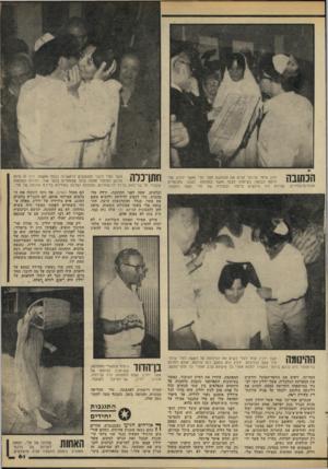 העולם הזה - גליון 2189 - 15 באוגוסט 1979 - עמוד 61 | הכתובה תכולים־בהירים, הרב איטר פרנקל קורא את הכתובה לפני טלי ואשר ידלין. טלי היתה לבושה בשימלה לבנה ואשר בחולצה לבנה ומכנסיים שניהם היו נרגשים ביותר ובעיניה של