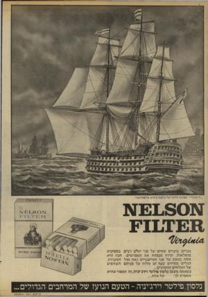 העולם הזה - גליון 2189 - 15 באוגוסט 1979 - עמוד 62 | ״ויקטורי״ ספינת הדגל של נלסון בקרב טרפאלגאר. ז\ 3 0 1 מיי ! גברים נועזים שטים על פני ימים רבים בספינות מופלאות. הרוח מנפחת את המפרשים. הנה היא טסה בגאון על פני