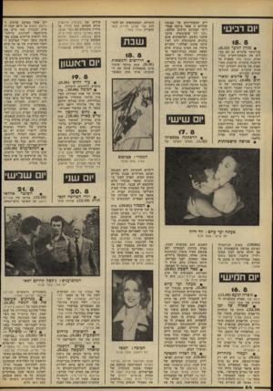 העולם הזה - גליון 2189 - 15 באוגוסט 1979 - עמוד 64 | יום רביעי 15 . 8 • מגזין לנוער (.)6.32 בני־נוער ערביים גם הם מבלים את חופשת־הקייץ בקייטנות. עפעף עווד מספרת על קייטנות ערביות, קייטנות משותפות של ערבים ויהודים