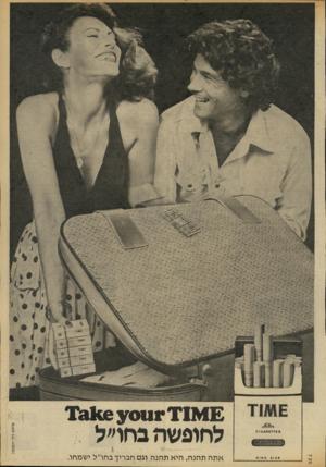 העולם הזה - גליון 2189 - 15 באוגוסט 1979 - עמוד 7 | 3^0111• ? 11* £ 010*8£11£5 לחופשה בחו״ל אתה תהנה, היא תהנה וגם חבריך בחו׳׳ל