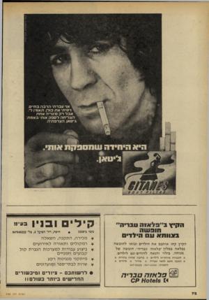 העולם הזה - גליון 2189 - 15 באוגוסט 1979 - עמוד 72 | § 1או• עברתי הרבה בחיים. י ניסית את כולן, תאמין לי. אבל רק סיגריה אחת הצליחה לספק אות באמת ג״טאן. הצרפתיה. היא היחידה שמספקת איתי, קיליםובניומ׳־יי הו ףץב ״ פ