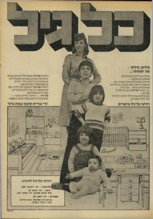 העולם הזה - גליון 2189 - 15 באוגוסט 1979 - עמוד 75 | גדלים, גדלים- מה לעשותי... הילדים גדלים ו מח מ מי ם ואיתם גם אנחינו — גדלים ומשכללים את הציוד, את שיטות הייצור ואתימיגוון הרהיטים המיוחדים שלנו...לכל־גיל. כן,