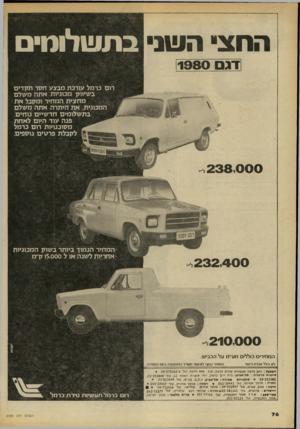 העולם הזה - גליון 2189 - 15 באוגוסט 1979 - עמוד 76 | החצי הו!ונ בתשלומי |דגם !1980 רום כרמל עורכת מבצע חסר תקדים בשיווק מכוניות אתה משלם מחצית המחיר ומקבל את המכונית. את היתרה אתה משלם בתשלומים חדשיים נוחים. פנה