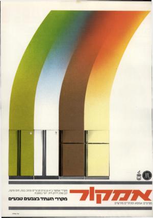 העולם הזה - גליון 2189 - 15 באוגוסט 1979 - עמוד 79 | ט ל -א