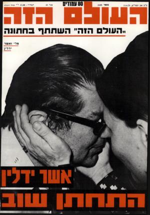 העולם הזה - גליון 2189 - 15 באוגוסט 1979 - עמוד 80 | מספר (!218 ה עו ד ה 1ה ״