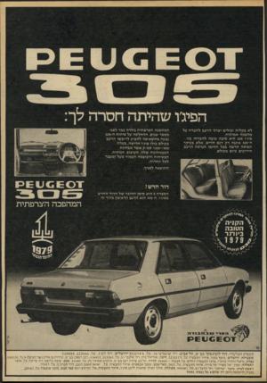 העולם הזה - גליון 2189 - 15 באוגוסט 1979 - עמוד 9 | הפיג׳ו שהיתה חסרה לך: לא ב קלו ת יכולים יצרגי הרכב להכריז על מהפכ ה אמיתית. פיג׳ו 305 היא סיבה טובה ל ה כרזה כזו. ה־ 305 איננה רק דגם חדיש, אל א בעיקר תפיסה חד
