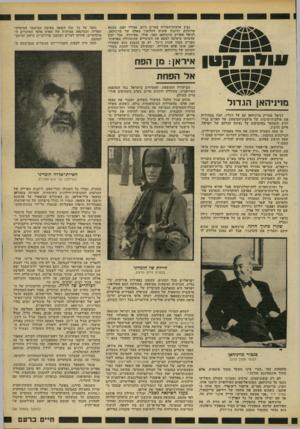 העולם הזה - גליון 2190 - 22 באוגוסט 1979 - עמוד 19 | איראן: מן הפח אל הפחת הביקורת השוצפת, שמטיחים בישראל נגד המהפכה האיראנית, מעוררת חיוכים מרים בקרב משקיפים פוליטיים בעולם. … תהליכי העיור והתיעוש האדירים, שפקדו