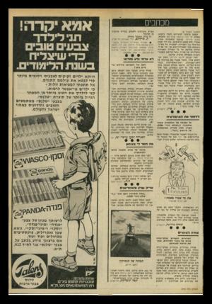 העולם הזה - גליון 2191 - 29 באוגוסט 1979 - עמוד 13 | מכחכים (המשך מעמוד )8 הפעם ברצוני להתייחס לשתי כתבות. האחת, מי לכל הרוחות טרוריסט והשניה, הזונה מיריחו. בכתבה הראשונה מזכיר אבנרי, ולא בפעם הראשונה, את דיר
