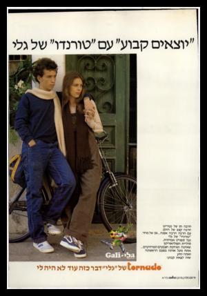 העולם הזה - גליון 2191 - 29 באוגוסט 1979 - עמוד 15 | ״יוצאים קבוע״ עם ״טורנדו״ של גלי הרבה חן של נעורים הרבה קצב של היום. עם הרבה הרבה אפנה ...גם של מחר. ״טורנדו״ של גלי נעל ספורט אמיתית, סוליית הפוליאוריטן