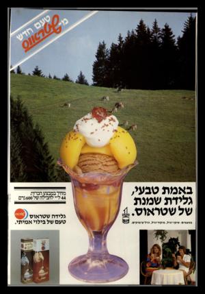 העולם הזה - גליון 2191 - 29 באוגוסט 1979 - עמוד 16 | בטעמים: שוקו־וגיל, מוקודמיל, וניל־צימוקים. י* 5 £׳י גלידה שטראוס טעם של בילוי אמיתי. ט ל ־ א רויו באמת טבעי, גלידת שמנת של שטראוט4 . מחיר במבצע הכחה 44ל״י