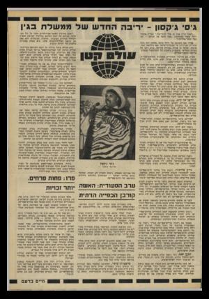העולם הזה - גליון 2191 - 29 באוגוסט 1979 - עמוד 17 | ג׳ם׳ ג׳קסון -יריבה החד ששל ממשלת בגין ״לאבד הורה אחד זה אולי חוסר־מזל,״ הבריק אוסקר ויילד באחד ממחזותיו ,״אבל לאבד את שניהם — זהו כבר חוסר־אחריות !״ אפילו עטו