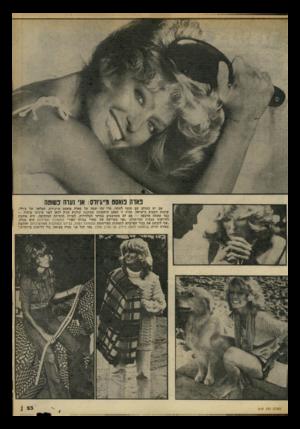 העולם הזה - גליון 2191 - 29 באוגוסט 1979 - עמוד 23 | פאות מאסם מ״גיווס: א1י 11111 פשוטה אם יש בעולם שם חופף לזוהר, הרי זהו שמה של פארה פואסט מייג׳ורם, המלאך של צ׳רלי, שינחת השבוע בישראל. תהיה זו הפעם הראשונה