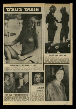 העולם הזה - גליון 2191 - 29 באוגוסט 1979 - עמוד 24 | א1111־ םבע 1ל ם סופיה לורן בת דד 44 נתפסה על חם (בתמונה, עומדת משמאל, כשהיא מסוככת בידיה על חזה) ,כשרחצה בלי חזייה בעת חופשה באיים האנטיליים. היא לא ידעה על