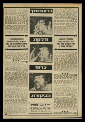 העולם הזה - גליון 2191 - 29 באוגוסט 1979 - עמוד 27 | ^ עיית דותגובה־לעלכון חוזרת ומעסיקה אותי • • מדי פעם, כפי שהיא מעסיקה, ודאי, רבים בלבאבט לוהט וחמום־מזג זה. נדמה לי ששיתוף הקוראים בלבטים ובחיפושים שלי אחר